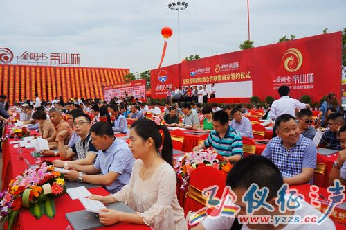300多建材家居品牌商签约仪征金阳光帝业城